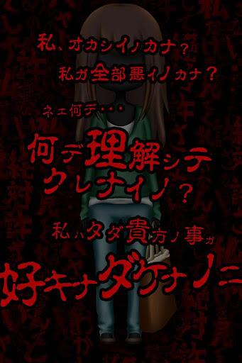 病みカノ -私ダケヲ見テ-【狂気の放置育成ゲーム】