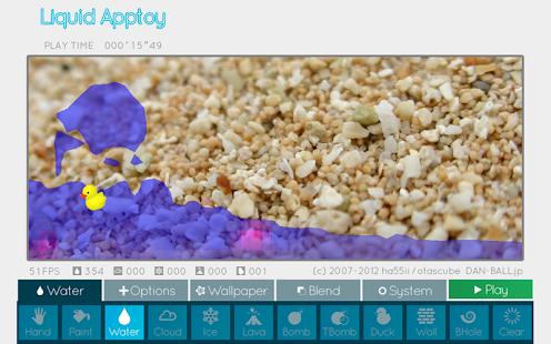 玩休閒App Liquid Apptoy免費 APP試玩