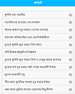 Beauty Tips in Bangla - screenshot thumbnail
