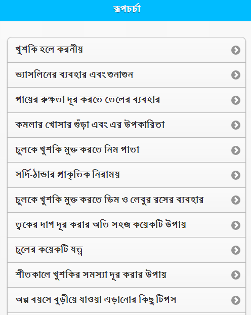 Beauty Tips in Bangla - screenshot