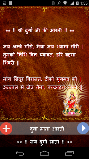 Durga Mata Aarti