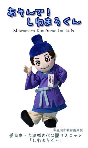 Shiwamaro-Kun Game for kids