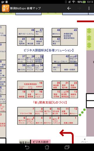 NIIGATA BIZ EXPO MAP 2.2 Windows u7528 9