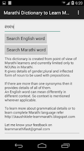 Marathi Dictionary for Learner- screenshot thumbnail
