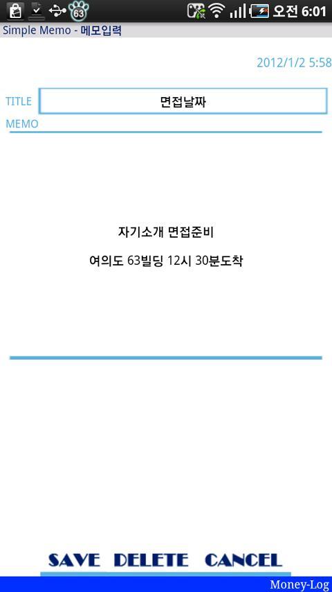 가계부 MoneyLog Lite(계산기,메모,달력) - screenshot