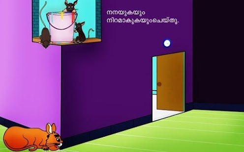 Malayalam Moral Stories - Kids- screenshot thumbnail