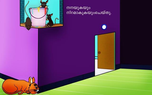 Malayalam Moral Stories - Kids - screenshot