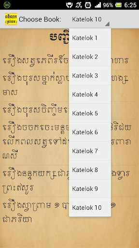 Khmer Katelok Collection
