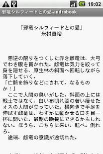 邪竜シルフィードとの愛 - androbook - screenshot thumbnail
