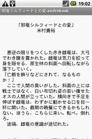 邪竜シルフィードとの愛 - androbook - screenshot