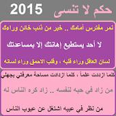 حكم لا تنسى 2015