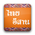 Thai – Esaan Dictionary logo