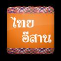 Thai – Esaan Dictionary logo