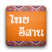 Thai - Esaan Dictionary