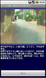 あざみ1986- screenshot thumbnail