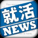 みんなの就活ニュース icon