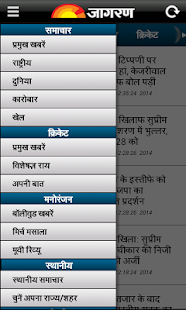 Hindi News Dainik Jagran - screenshot thumbnail
