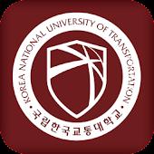 한국교통대학교 iFrame (스마트폰)