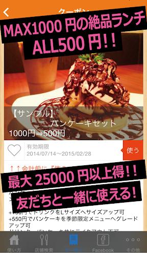 【免費娛樂App】ランチがすべて500円!クーポンアプリ/ランチコレクション-APP點子