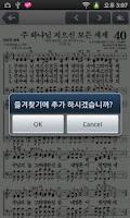 Screenshot of 통일찬송가 대전집