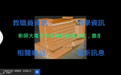 彰化师大电子系APP