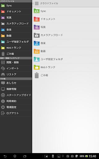 ozzio cloud (u30aau30c3u30b8u30aa u30afu30e9u30a6u30c9) 1.7.5 Windows u7528 6