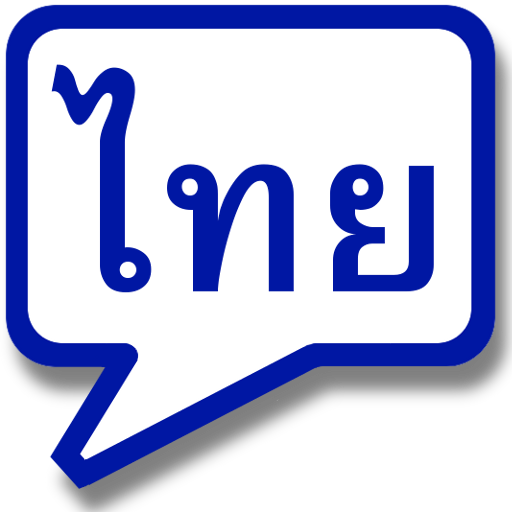 Perfect THAI Phrasebook LOGO-APP點子