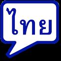 Perfect THAI Phrasebook icon