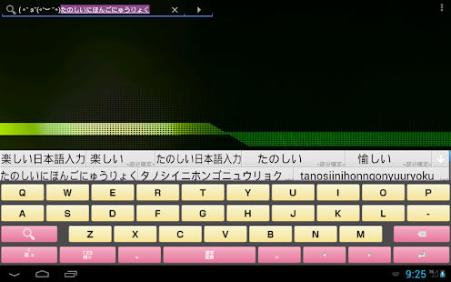 みんなの顔文字キーボード(日本語文字入力アプリ)