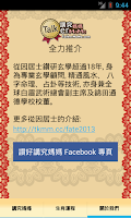 Screenshot of 2015羊年十二生肖運程 - 從因居士提供資料