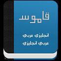 Qamos قاموس انجليزي عربي icon
