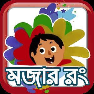 Download App Mojar Rong - iPhone App