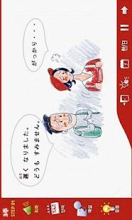 [완성]일본어닷컴 초급 레벨4-2- screenshot thumbnail