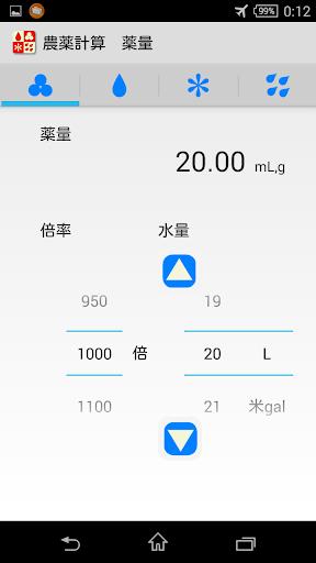農薬計算 for Android