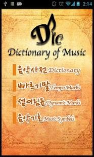 음악 용어 사전