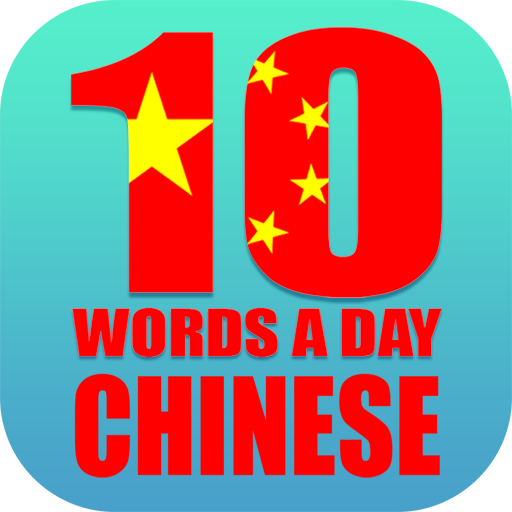 Learn Chinese - 10 words a day 教育 App LOGO-硬是要APP