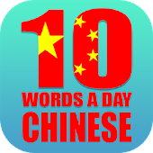 Learn Chinese - 10 words a day