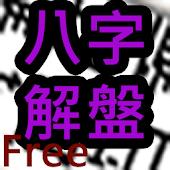 Amoney四柱八字占卜詳解