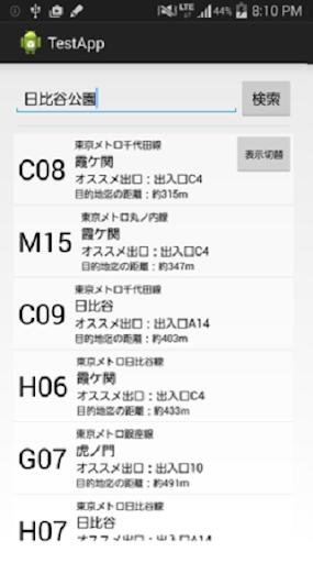【免費交通運輸App】メトロdeルート-APP點子