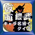 鎧武(ガイム)仮面キャラ名当てクイズ icon