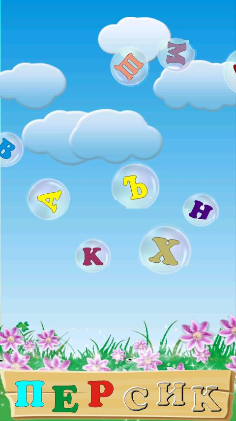 ABC Bubbles - Russian- screenshot