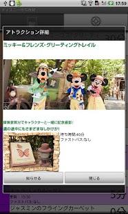 ディズニー待ち時間- screenshot thumbnail