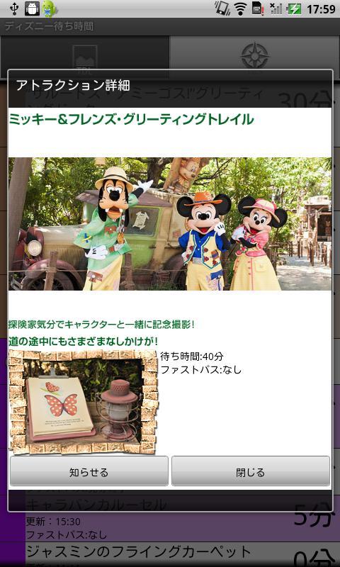 ディズニー待ち時間 - screenshot