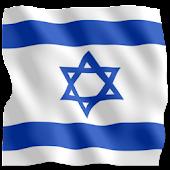3D Flag Israel LWP