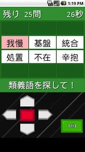 漢字で脳鍛え Screenshot