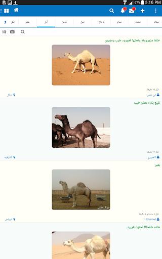 u062du0631u0627u062c  screenshots 8