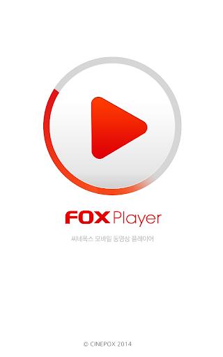 폭스 플레이어 크롬캐스트 -영화보기 로컬크롬캐스트