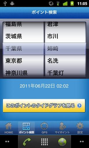 u30bfu30a4u30c9u30b0u30e9u30d5SELECTuff08u91e3u308au3001u6f6eu6c50u8868u3001u6f6eu6642u8868u3001u6f6eu898bu8868uff09 2.13.1 Windows u7528 8