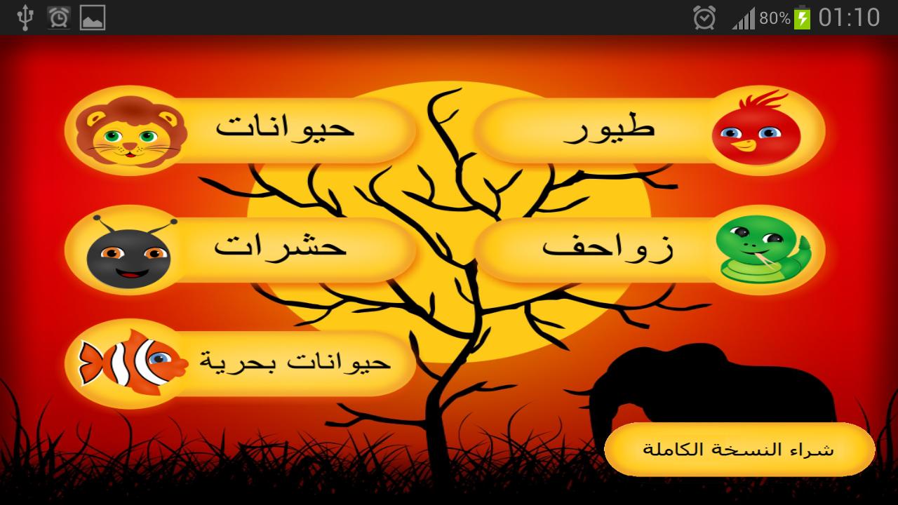 عالم الحيوانات - screenshot
