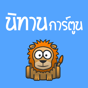 นิทานการ์ตูน 漫畫 App LOGO-APP試玩
